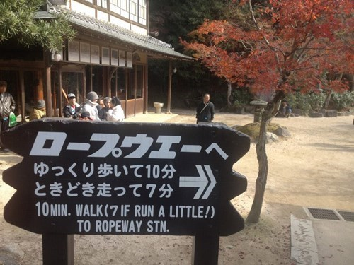 Hiking engrish jog sign - 7962260224