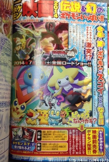 Pokémon,news,corocoro,serebii