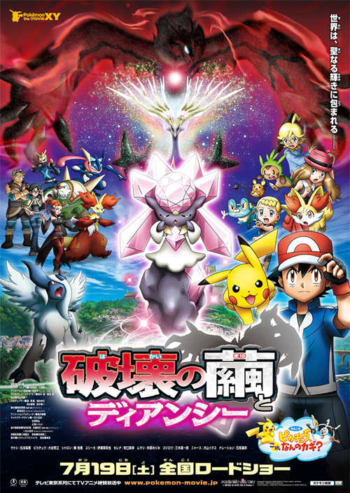 "Characters, Plot Unveiled for ""The Cocoon of Destruction and Diancie"""