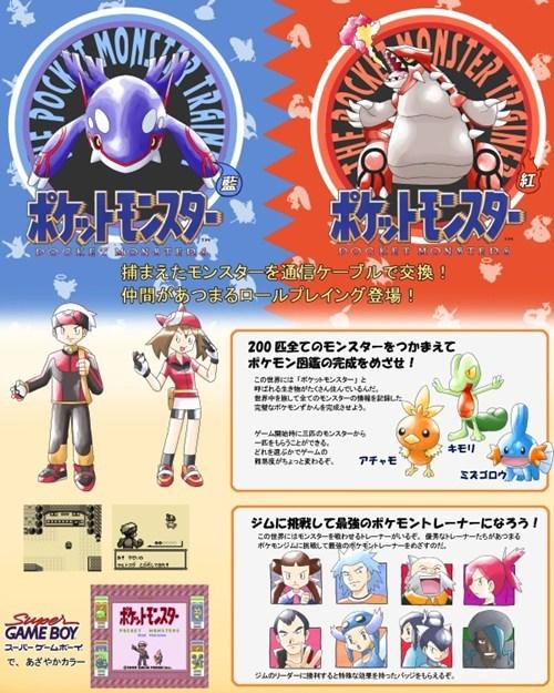 Pokémon ruby sapphire - 8140177664