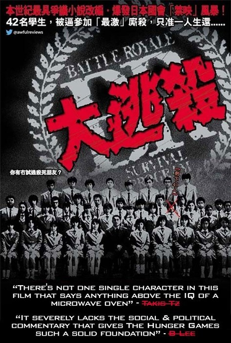 """Poster - 本世紀最具乎議小說改桶,爆發日本國會禁映」鳳暴 42名學生,被逼参加「最激」所殺,只准一人生.. eawfulreviews BATTLE ROYALE 你有有試過我死朋友? SURVEVA """"THERE'S NOT ONE SINGLE CHARACTER IN THIS FILM THAT SAYS ANYTHING ABOVE THE IQ OF A MICROWAVE OVEN"""" - TAKIS TZ """"IT SEVERELY LACKS THE SOCIAL & POLITICAL COMMENTARY THAT GIVES THE HUNGER GAMES SUCH A SOLID FOUNDATION"""" LEE"""