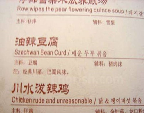 engrish menu restaurant fail nation - 8176251648