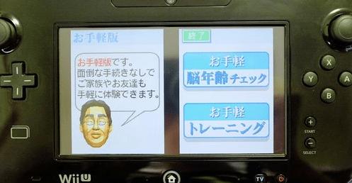 brain age wii U virtual console nintendo Video Game Coverage - 8210975744