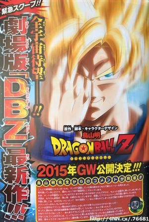 news anime Dragon Ball Z - 8256295424