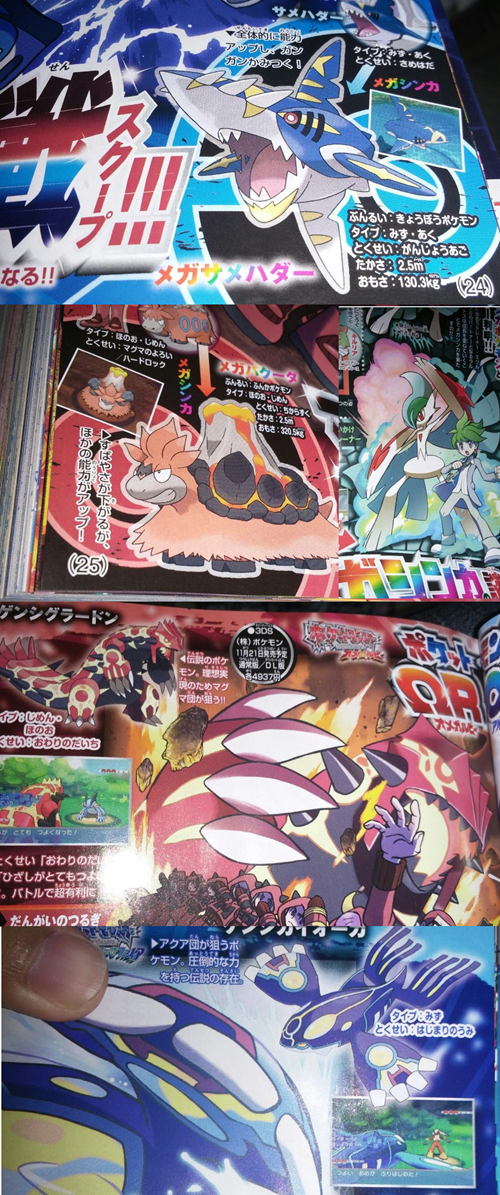 mega gallade, sharpedo, an camerupt confirmed