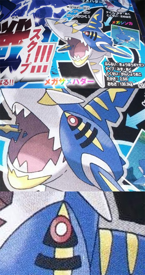 ORAS mega evolutions mega sharpedo - 8315129856