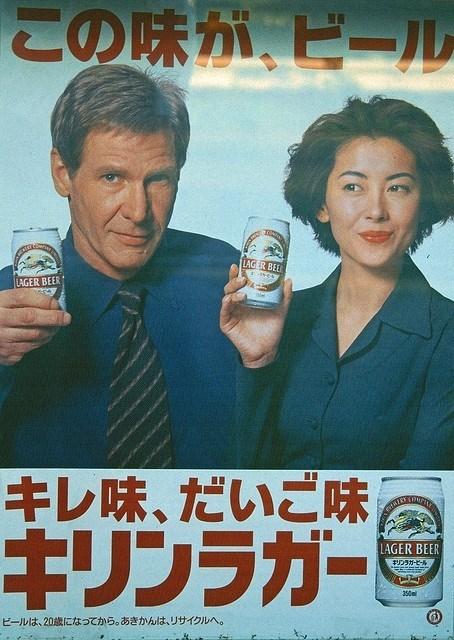 beer,kirin,funny,Harrison Ford