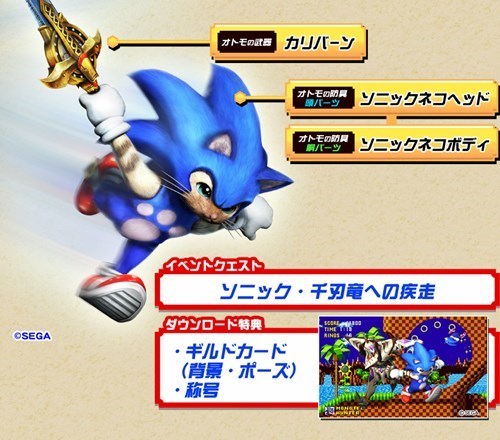 monster hunter capcom sonic Video Game Coverage - 8321538304