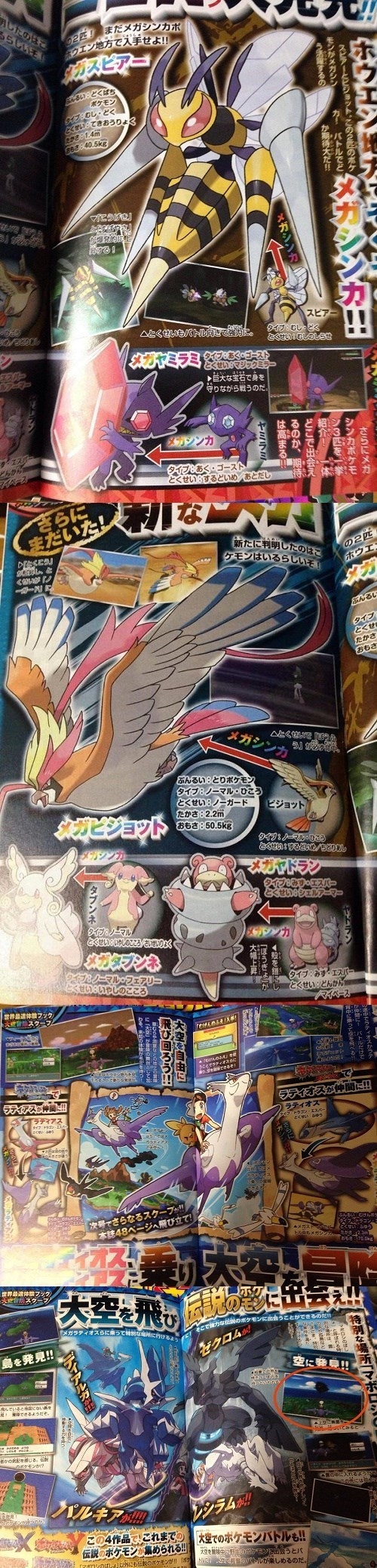 corocoro,serebii,mega latias,mega latios,ORAS,mega beedrill,mega pidgeot,Video Game Coverage