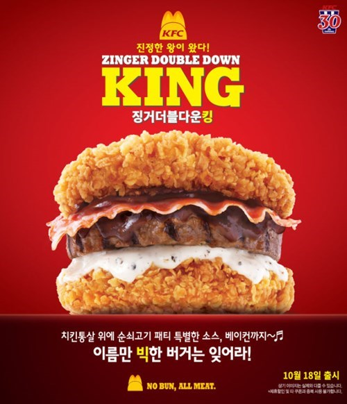 shut up and take my money kfc oh god why food g rated win - 8357398528