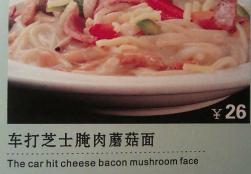 engrish accidental gross food fail nation g rated - 8362381568