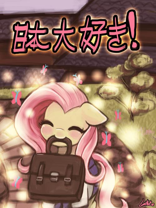 Japan fluttershy squee - 8371321088