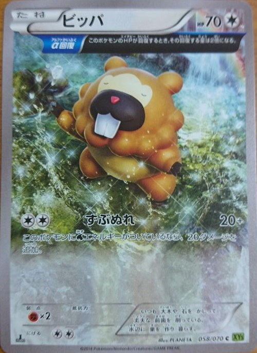 Pokémon TCG pokemon cards fabulous bidoof - 8399614208