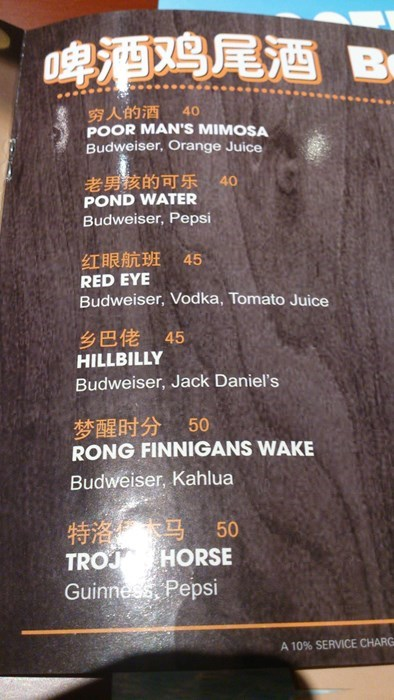 cocktail list from hooters in bejing is full of gross beer