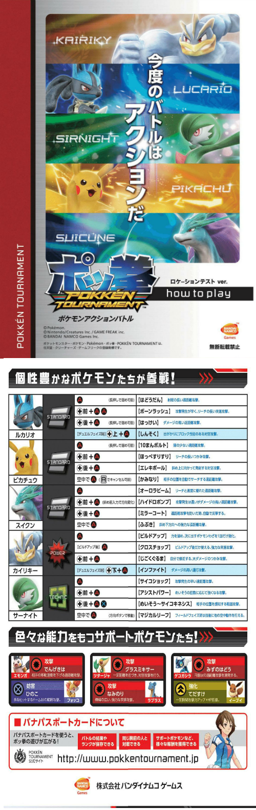 pokken tournament eevee and frogadier assist pokemon