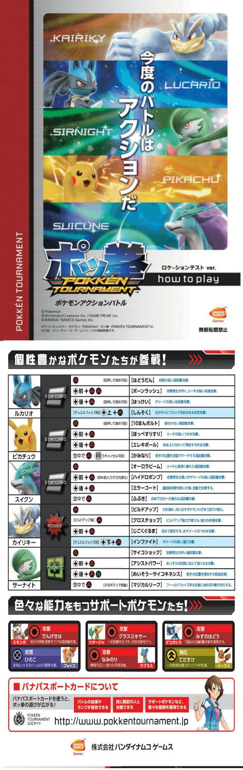 pokken tournament eevee and frogadier assist pokemon