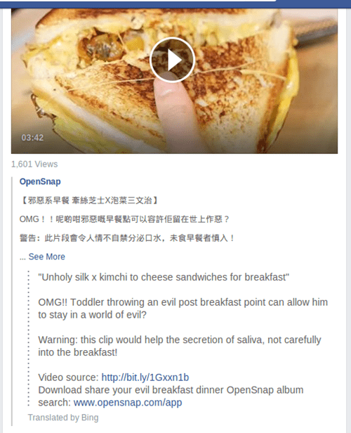 bing engrish translation faceplam