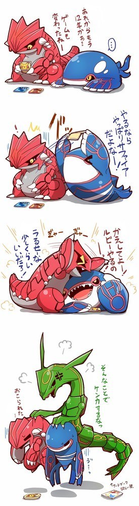 kyogre cute groudon rayquaza - 8477906944