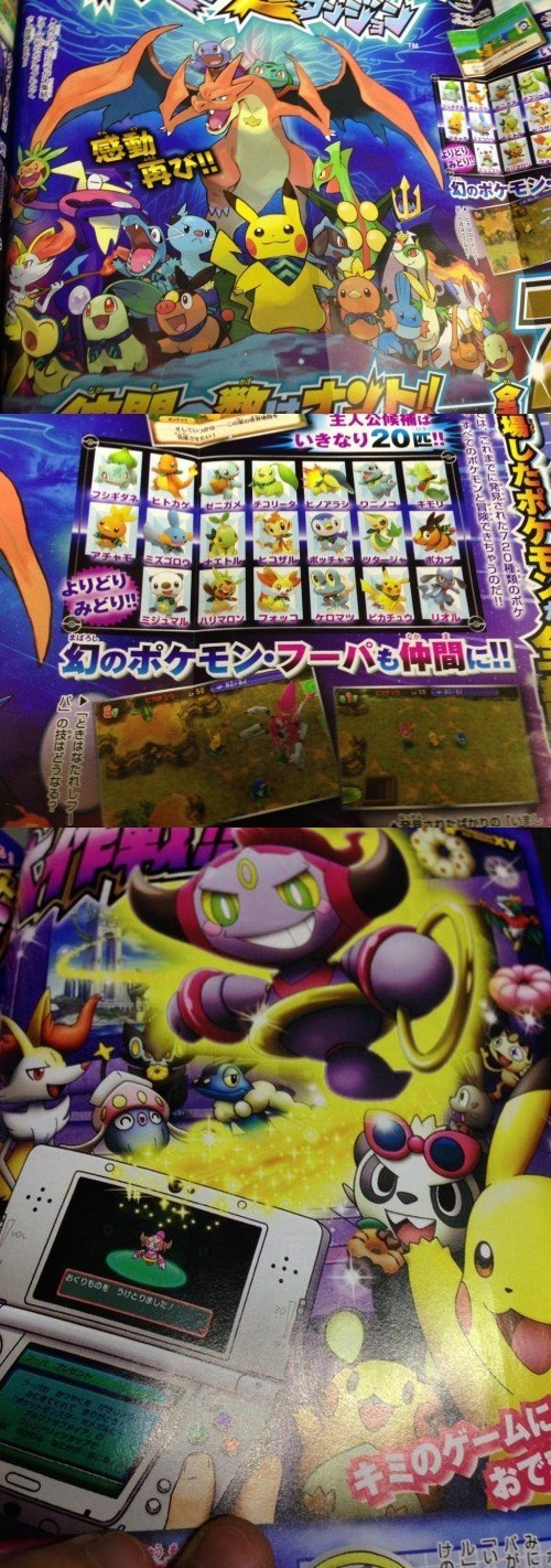 pokemon memes super mystery dungeon leak mega evolutions hoopa