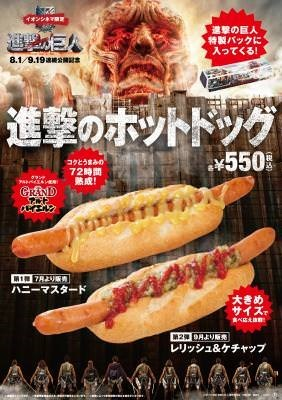 anime memes attack on titan hot dogs