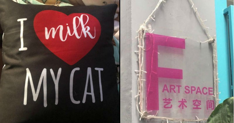 design fails of a sign spelling fart space and shirt that spells I milk my cat