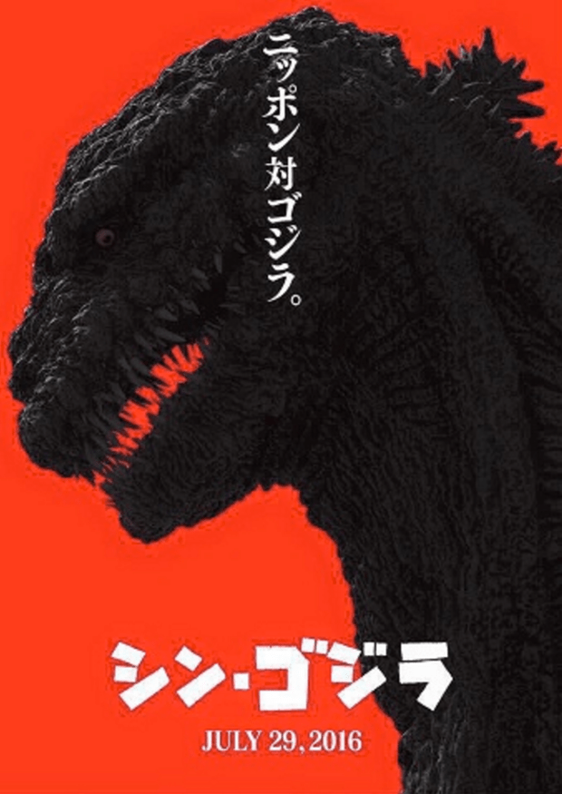 This Is Your First Look at the New, Very Much so Horrific Godzilla