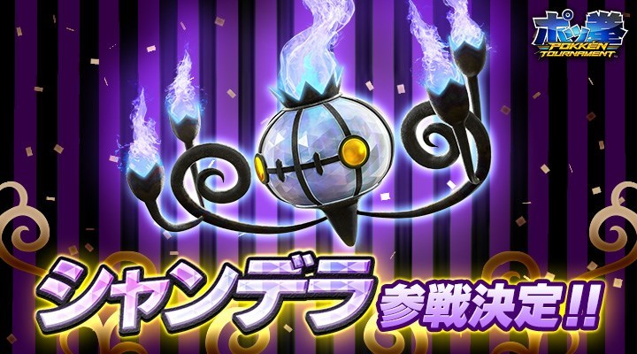 chandelure pokken tournament