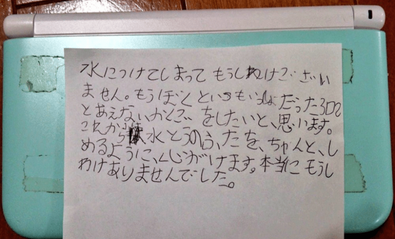 parenting nintendo ds Adorable Boy Sends Apology Letter to Nintendo For Spilling Water on His DS