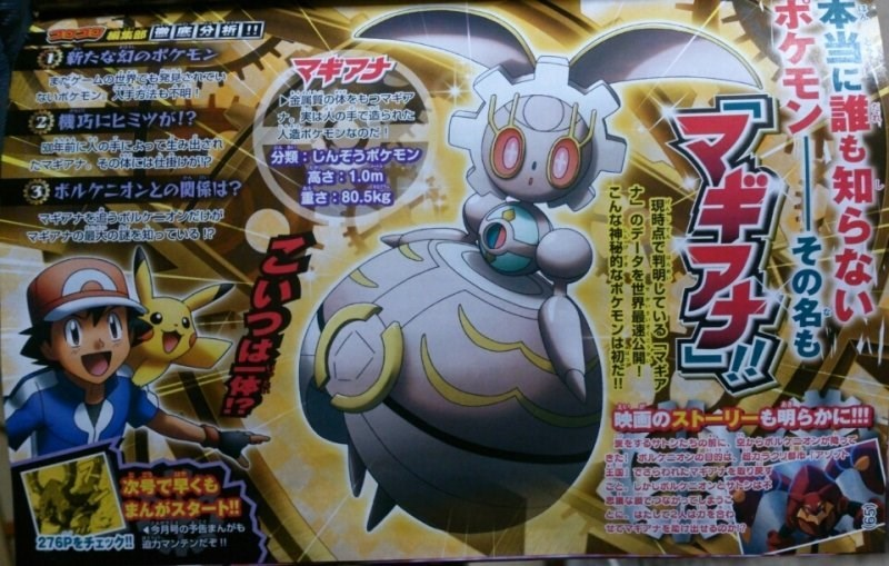 pokemon memes new corocoro reveal magiana man made pokemon