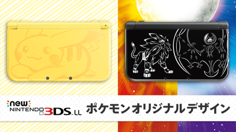 pokemon-sun-and-moon-edition-nintendo-3ds-xl-japan