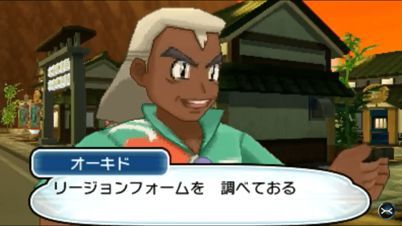 pokemon-sun-and-moon-professor-oaks-alola-form-leaked