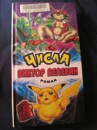 Sad Pokémon pikachu - 8979744256