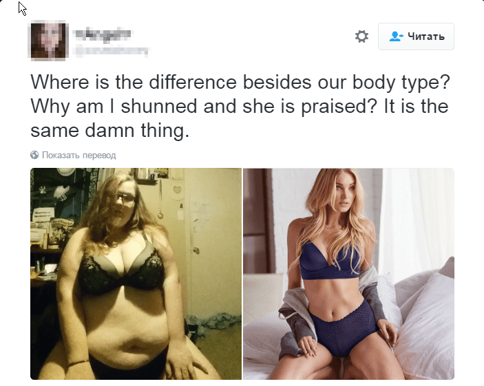 cringeworthy - Clothing - Читать Where is the difference besides our body type? Why am I shunned and she is praised? It is the same damn thing. о Показать перевод