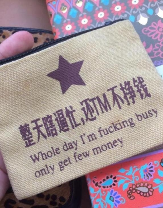 """Photo of an Asian purse with a translation that says """"Whole day i'm fucking busy only get few money."""""""