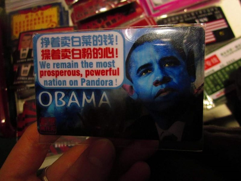 bootleg - 挣着卖白菜的钱! 操着卖白粉的心! We remain the most prosperous, powerful nation on Pandora! dsare OBAMA