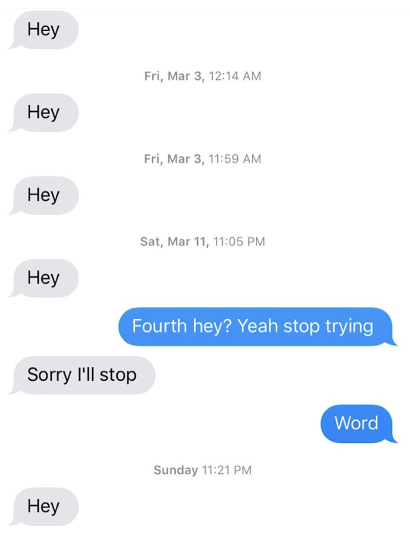 Text - Неу Fri, Mar 3, 12:14 AM Неу Fri, Mar 3, 11:59 AM Неу Sat, Mar 11, 11:05 PM Неу Fourth hey? Yeah stop trying Sorry I'll stop Word Sunday 11:21 PM Неу