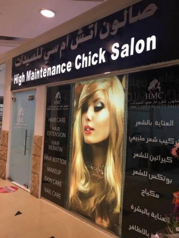 Hair - High Maintenance Chick Salon DJAHMC صالون انش ام س لسیيات HMCLADIES BEALTY SALO HMC العناية بالشعر HAIR CARE யம வம் ப HAIR EXTENSION Sn gref HAIR KERATIN كيراتين ل لشعر HAIR BOTTOX بوتكس ل لشعر MAKEUP SKIN CARE NAIL CARE العناية بالبشرة