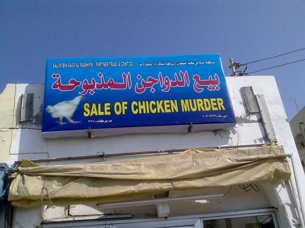 Advertising - SALIM BIN SAID AL MASHIFRI PARTNER TRAD B CONT.CO بع الواجن المبوحة SALE OF CHICKEN MURDER 1-T-YT ATAL