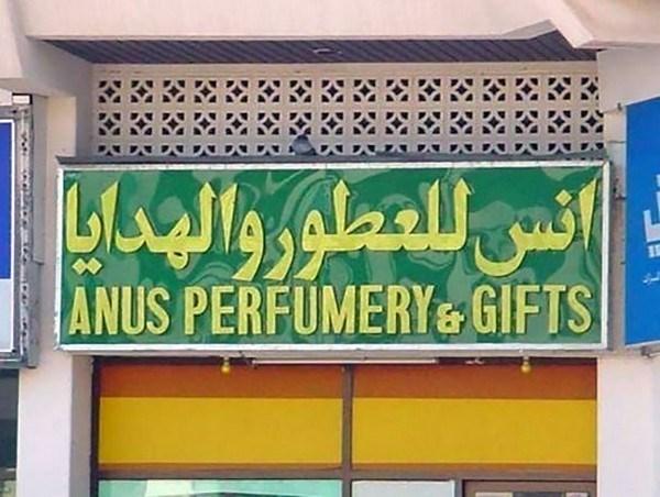 Font - انس للعطوروالهدایا ANUS PERFUMERY&GIFTS