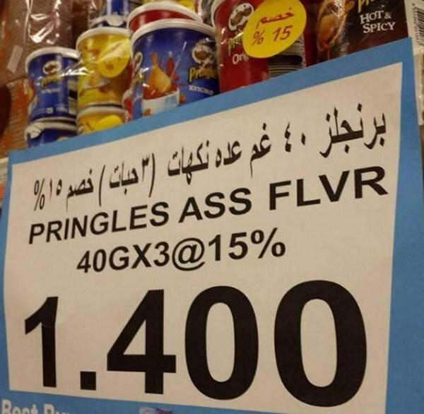 Font - HOT& SPICY % 15 Or Prig برنجلز ٠ غد عد لا )اب تد ا PRINGLES ASS FLVR 40GX3@15% 1.400