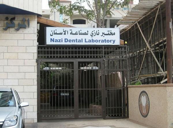 Property - مختبر نازي لصناعة الأسنان Nazi Dental Laboratory
