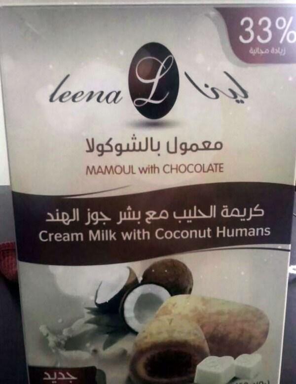 Coconut cream - 33% leena معمول بالشوكولا MAMOUL with CHOCOLATE كريمة الحليب مع بشر جوز الهند Cream Milk with Coconut Humans