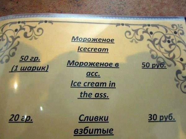 Text - Мороженое Icecream 50 гр. (1 шарик) Мороженое в 50 руб. асс. Ice cream in the ass. 30 руб. Сливки 20 гр. взбитые