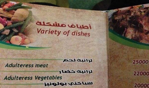 Food - ausio uai Variety of dishes al 25000 Adulteress meat لزانية خضار 22000 Adulteress Vegetables سباكني بولونيز 2000C