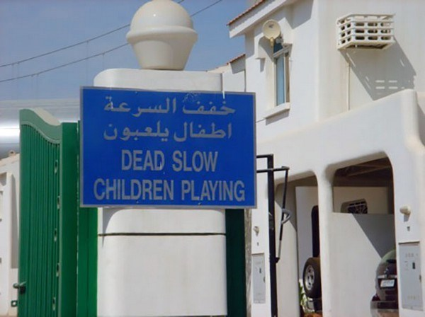Signage - خف ف السرعة اطفال يلعبون DEAD SLOW CHILDREN PLAYING