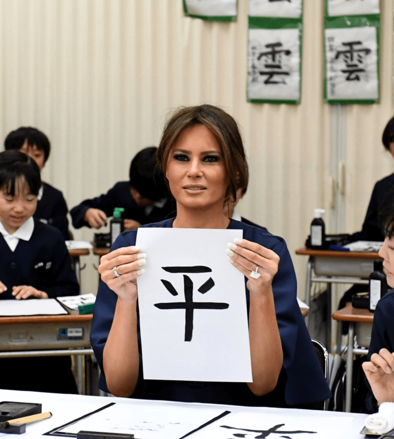 Trump meme about Melania holding up a piece of paper
