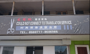 Signage - COULD NOT CONNECT TO TRANSLATOR SERVICE TEL: 8688777-8686966