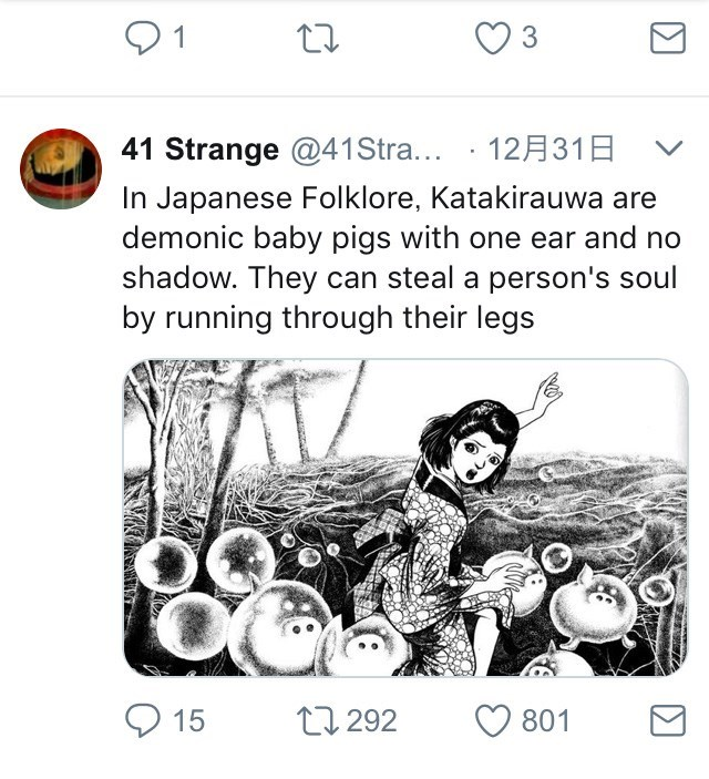 Text - 3 Strange @41Stra... 12A31E V In Japanese Folklore, Katakirauwa are demonic baby pigs with one ear and no shadow. They can steal a person's soul by running through their legs t1292 15 801