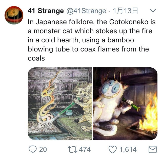 Organism - 41 Strange @41 Strange 1A 13H In Japanese folklore, the Gotokoneko is a monster cat which stokes up the fire in a cold hearth, using a bambo0 blowing tube to coax flames from the coals t1474 20 1,614