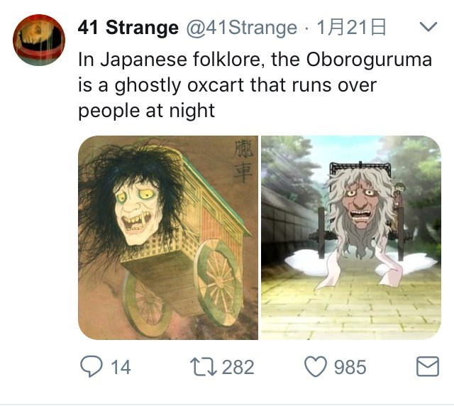 Text - Strange @41Strange 1A21E In Japanese folklore, the Oboroguruma is a ghostly oxcart that runs over people at night 14 t 282 985